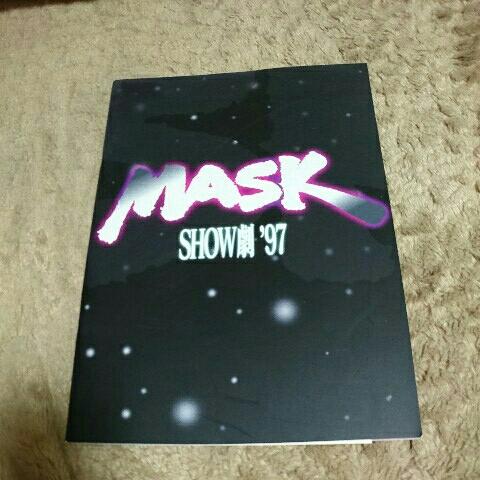 MASK SHOW劇'97 パンフレット