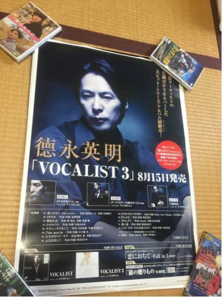徳永英明 VOCALIST3 非売品告知ポスター