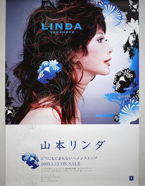 <ポスター>山本リンダ「どうにもとまらない 」2005年 ★非売品