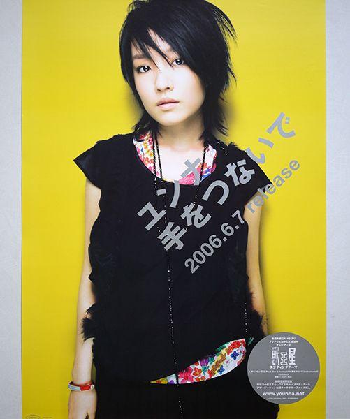 <ポスター>ユンナ「手をつないで」Younha 2006年 ★非売品