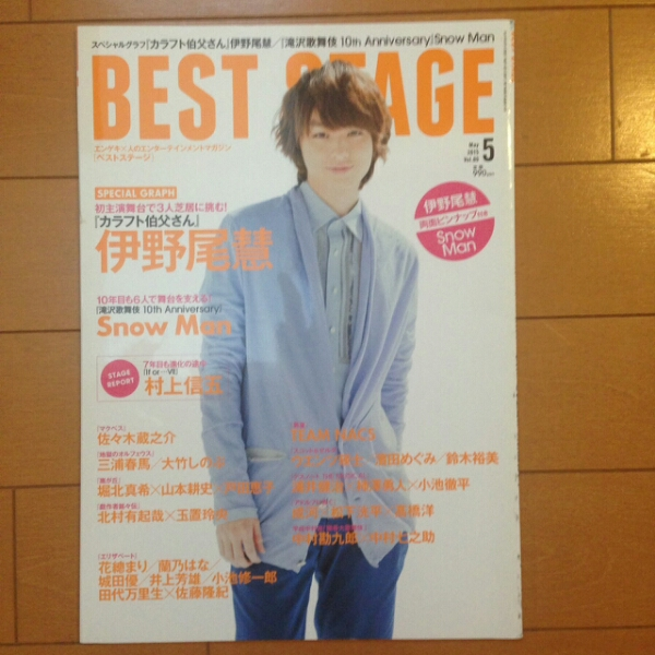 BEST STAGE2015 5月号伊野尾慧 レア