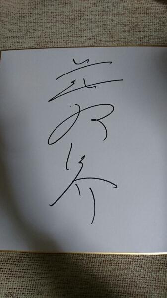 競泳日本代表 萩野公介 直筆サイン色紙