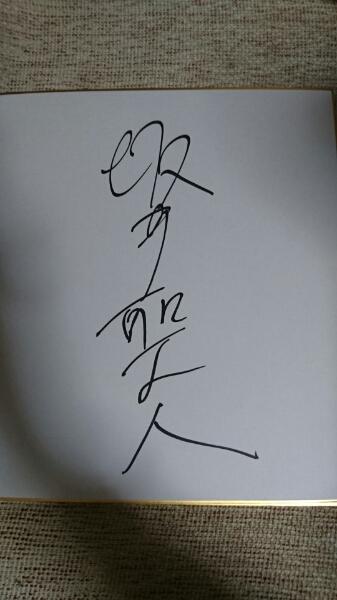 競泳200メートルバタフライ 坂井聖人 直筆サイン色紙