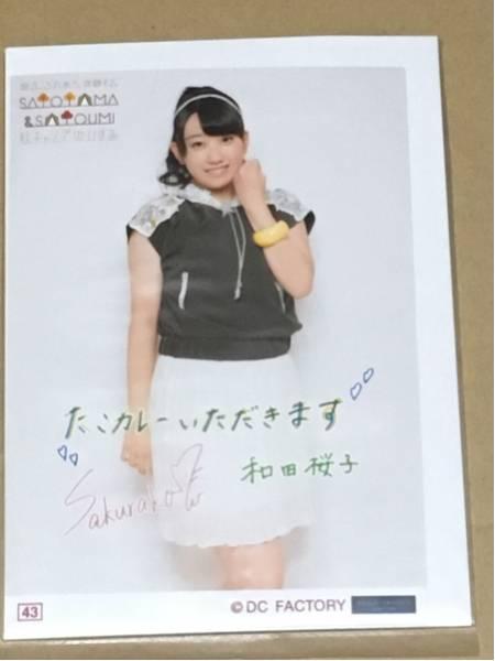 はぎすずたこカレー 和田桜子 コレクション生写真 SATOYAMA