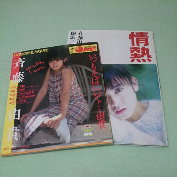 斉藤由貴写真集 情熱 いつもそばにいて…由貴 2冊
