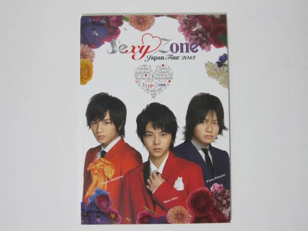 【Sexy Zone Japan Tour 2013】パンフレット★