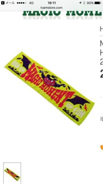 湘南乃風★HUN-KUNハロウィンタオル★新品未開封★即決★★ ライブグッズの画像