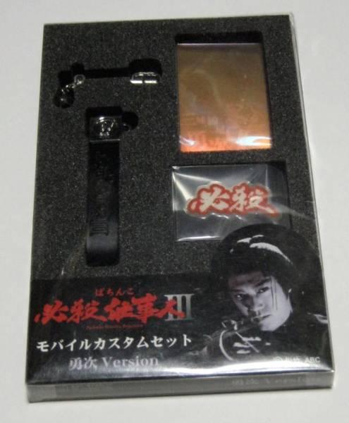 ★必殺仕事人3・モバイルカスタムセット【勇次Version】