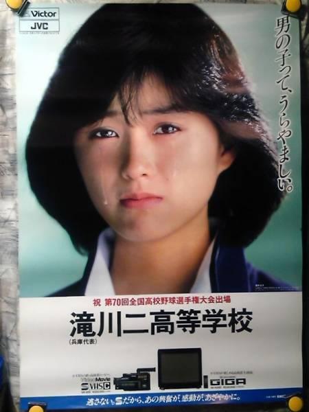 b24【超大型ポスター/B-1】酒井法子/'88-兵庫版-涙の高校野球