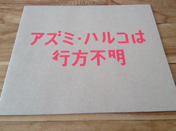 「アズミ・ハルコは行方不明」プレス 蒼井優 高畑充希 太賀 グッズの画像