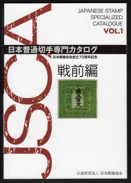 即決 新刊 日本普通切手専門カタログ VOL・1 戦前編 〒無料