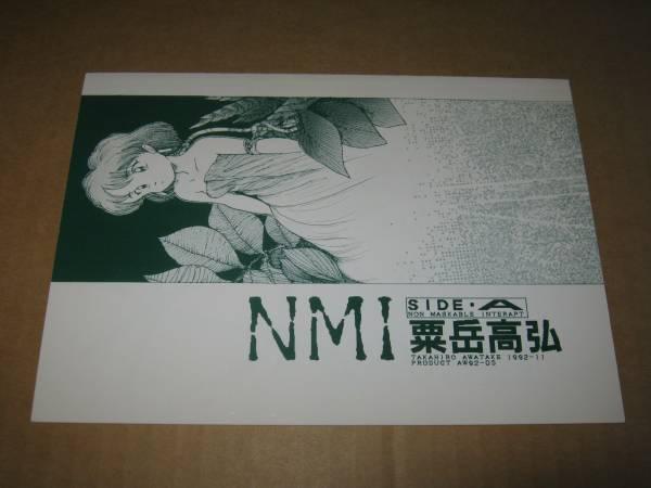 あわたけ 粟岳高弘 NMI SIDE A_画像1