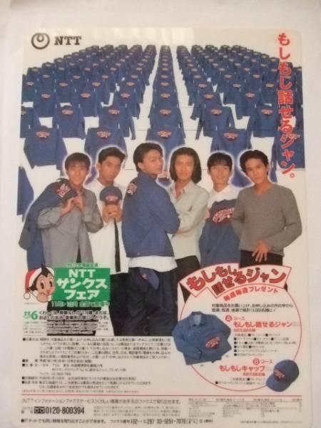 【SMAP・下敷き★】 コンサートグッズの画像