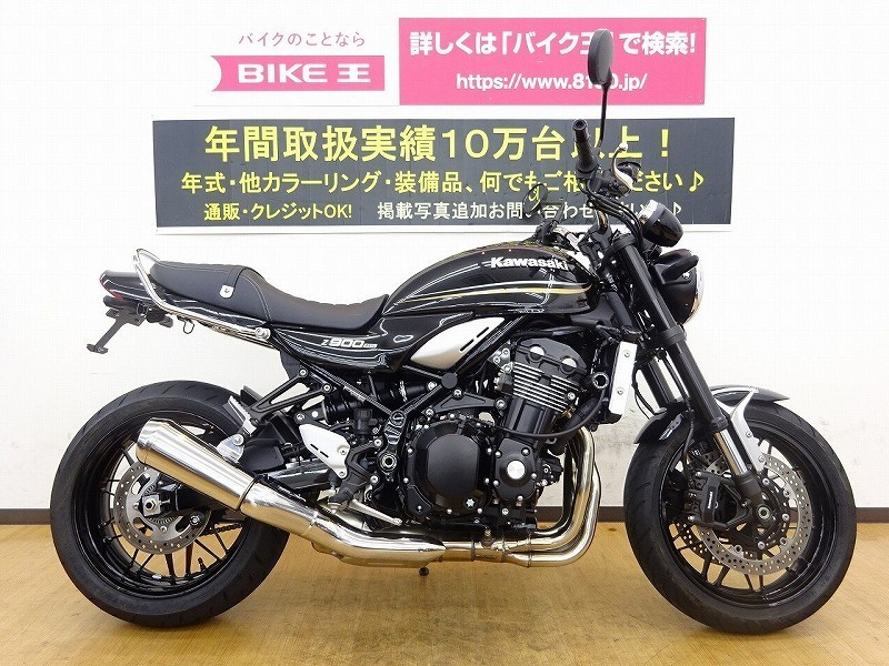 「Z900RS」の画像1