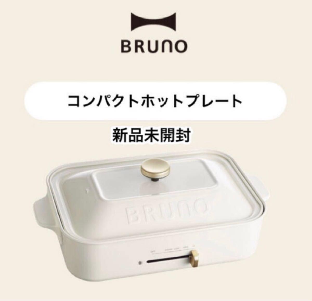 BRUNO コンパクトホットプレート(ホワイト)