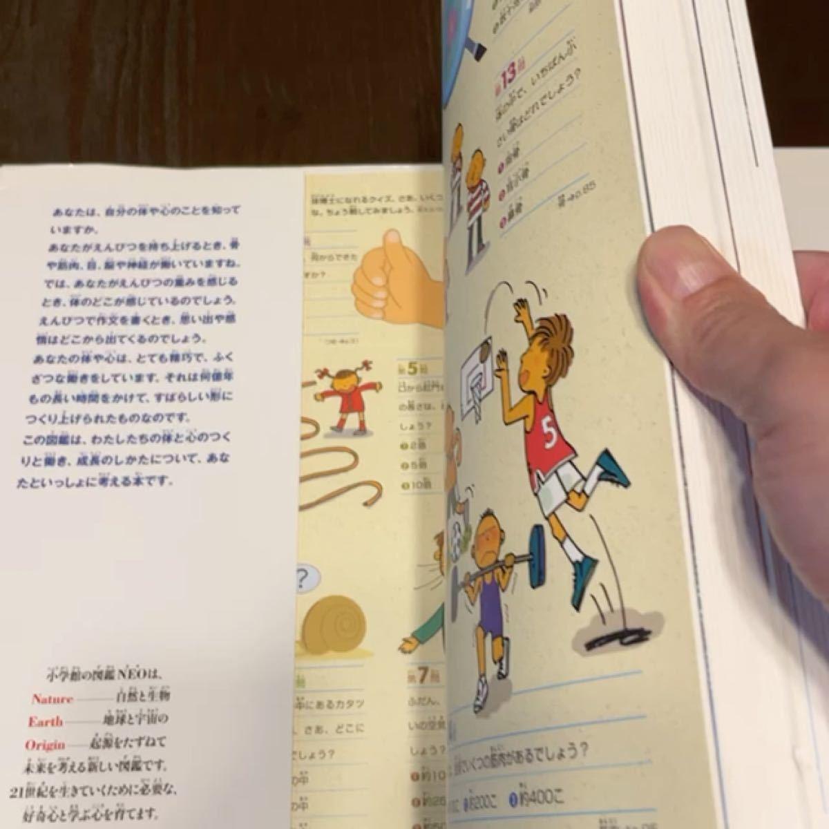 人間いのちの歴史 (小学館の図鑑NEO)