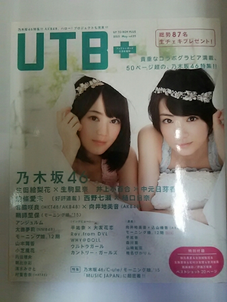 2015年5月 vol.25 アップトゥボーイプラス 生田 生駒 井上 中元