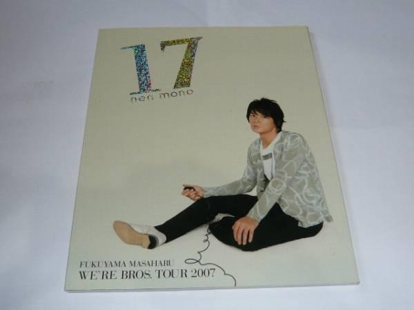 福山雅治『17年モノ VOL.1 We'reBrosTOUR2007』