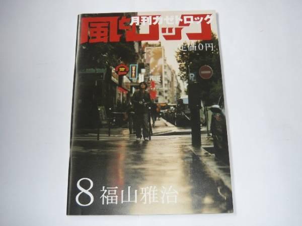 福山雅治『東京FM雑誌 風とロック2006年8月号(福山雅治特集)』