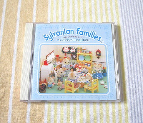 CD シルバニア クラシック●ネズミファミリーのおはなし グッズの画像