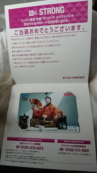 当選品♪志村けんキリン氷結オリジナルクオカード1,000円分
