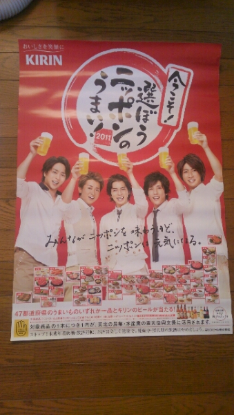 嵐*KIRIN選ぼうニッポンのうまい!2011販促ポスター*