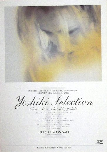YOSHIKI「Yoshiki SelectionⅡ」CD販促ポスター Xjapan