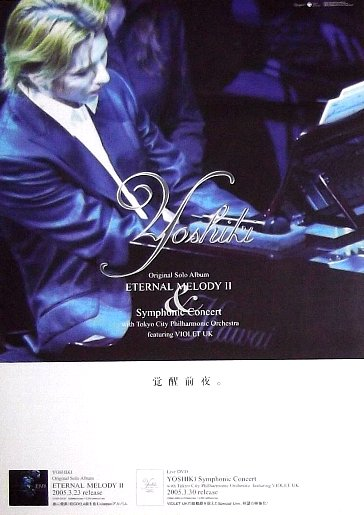 YOSHIKI「Eternal MelodyⅡ」CD販促ポスター Xjapan