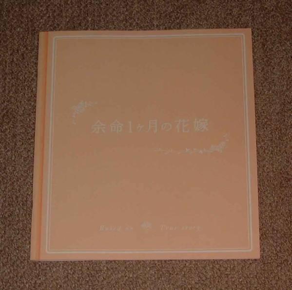 「余命1ヶ月の花嫁」プレスシート:榮倉奈々/瑛太/安田美沙子 グッズの画像