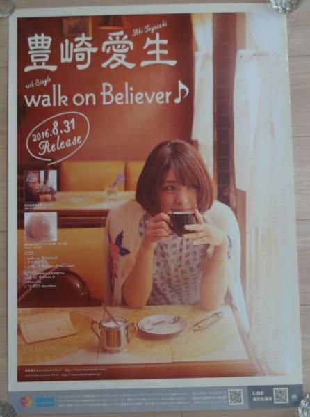 ★ 豊崎愛生 「walk on Believer」 告知 ポスター B2