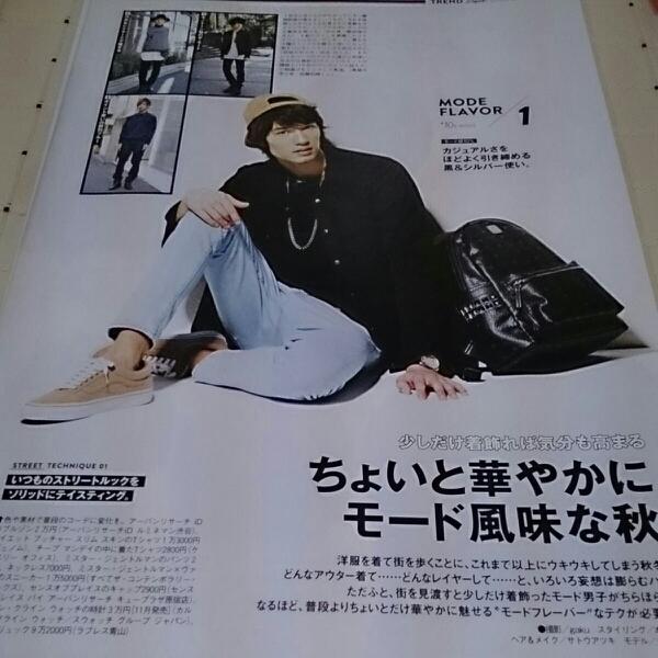 【ジェシー】15'11.FINE BOYS,切抜.送料無料.ジャニーズJr