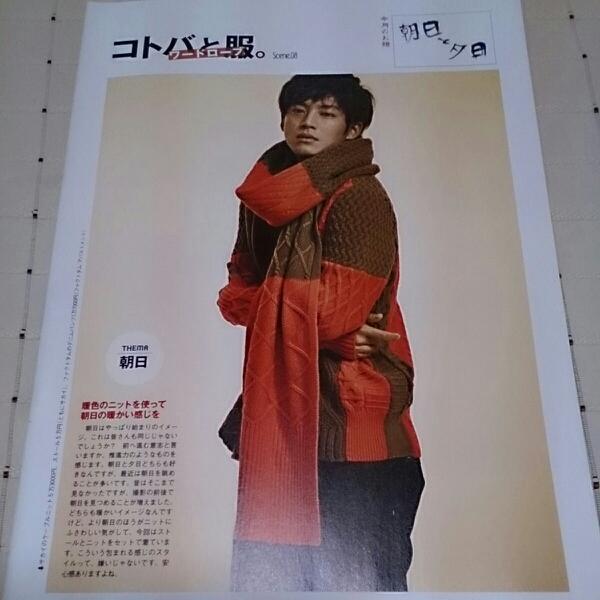 【松坂桃李】15'11.FINE BOYS,切抜.送料無料.