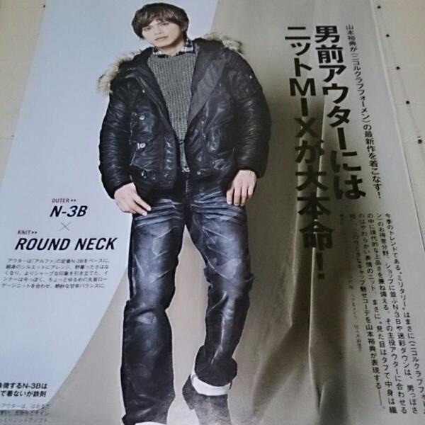 【山本裕典】15'11.FINE BOYS,切抜.送料無料.