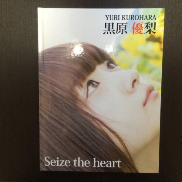 黒原優梨 写真集『Seize the heart』元PassCode