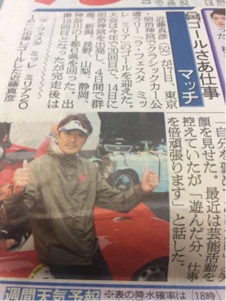 近藤真彦 クラシックカーレース完走 新聞記事 2種類