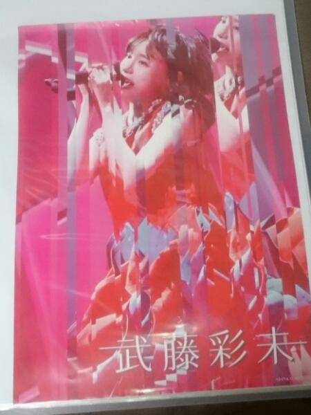 武藤彩未 DVD販促 ポスター A3
