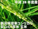平成28年度 新潟県産従来コシリカリ 玄米30キロ