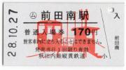 秋田内陸縦貫鉄道 前田南駅 A型硬券入場券 28/10/27 発売初日