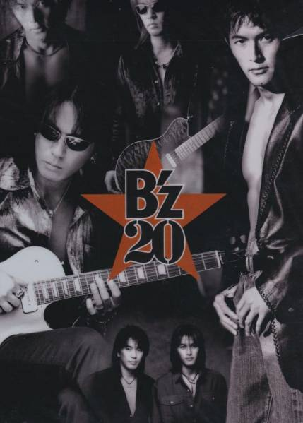 B'z The Best ULTRA Pleasure クリアファイル ビーズ