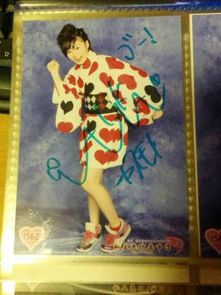 私立恵比寿中学 安本彩花 生写真1562 サイン付 ライブグッズの画像