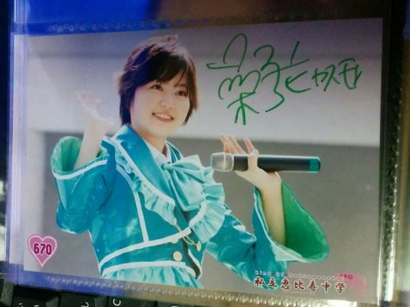 私立恵比寿中学 安本彩花 生写真670 サイン付 ライブグッズの画像