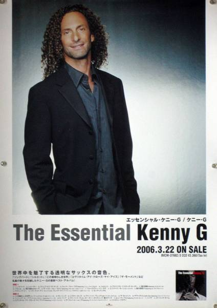 KENNY G ケニー・G ケニーG B2ポスター (1Z17011)