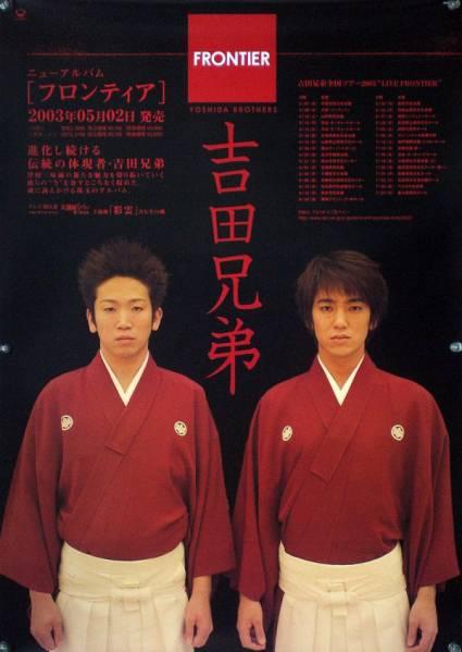 吉田兄弟 吉田良一郎 吉田健一 B2ポスター (1Z12004)