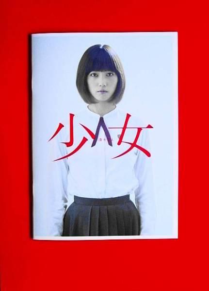 映画パンフ『少女』本田翼、山本美月、稲垣吾郎、真剣佑、佐藤玲 グッズの画像