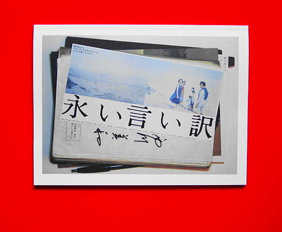 映画パンフ『永い言い訳』本木雅弘、竹原ピストル、黒木華! グッズの画像