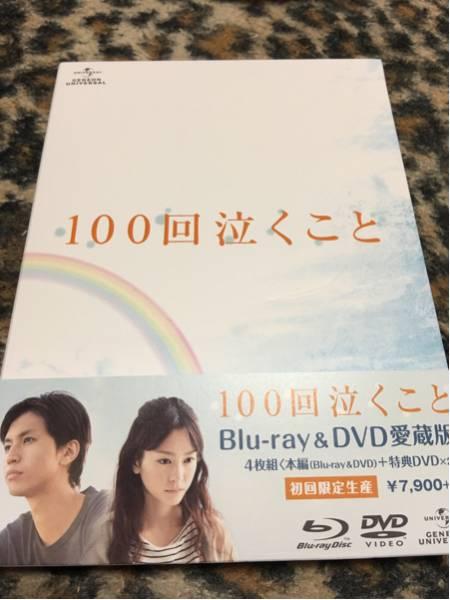 関ジャニ∞ 大倉忠義『100回泣くこと』DVD&Blu-ray愛蔵版