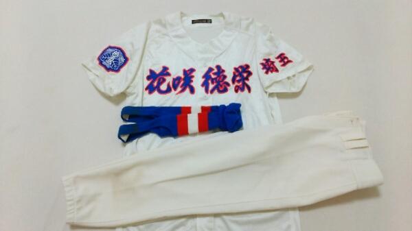 花咲徳栄高校野球部公式戦ユニフォーム上下ストッキングセット