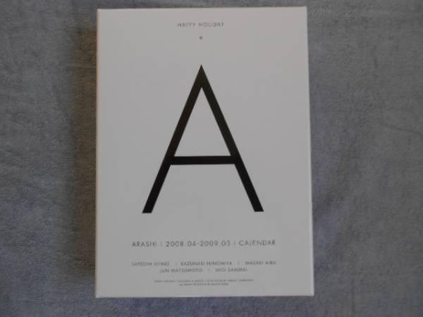 嵐写真集カレンダー A ARASI/2008.04・2009.03/CALENDER