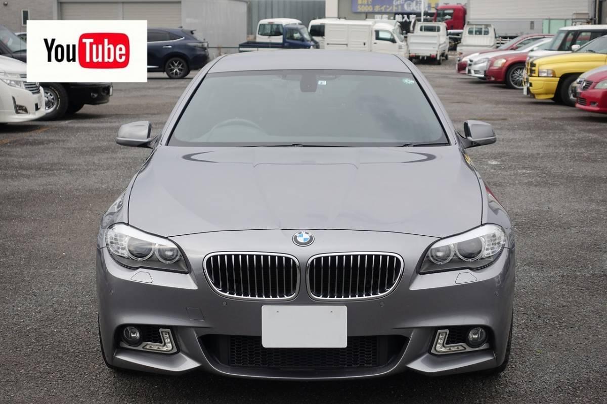 「【YouTube解説】H23年 BMW 528i MスポーツPKG 修復歴無 車検R4年3月 ドラレコ ETC 値下げ交渉OK」の画像3