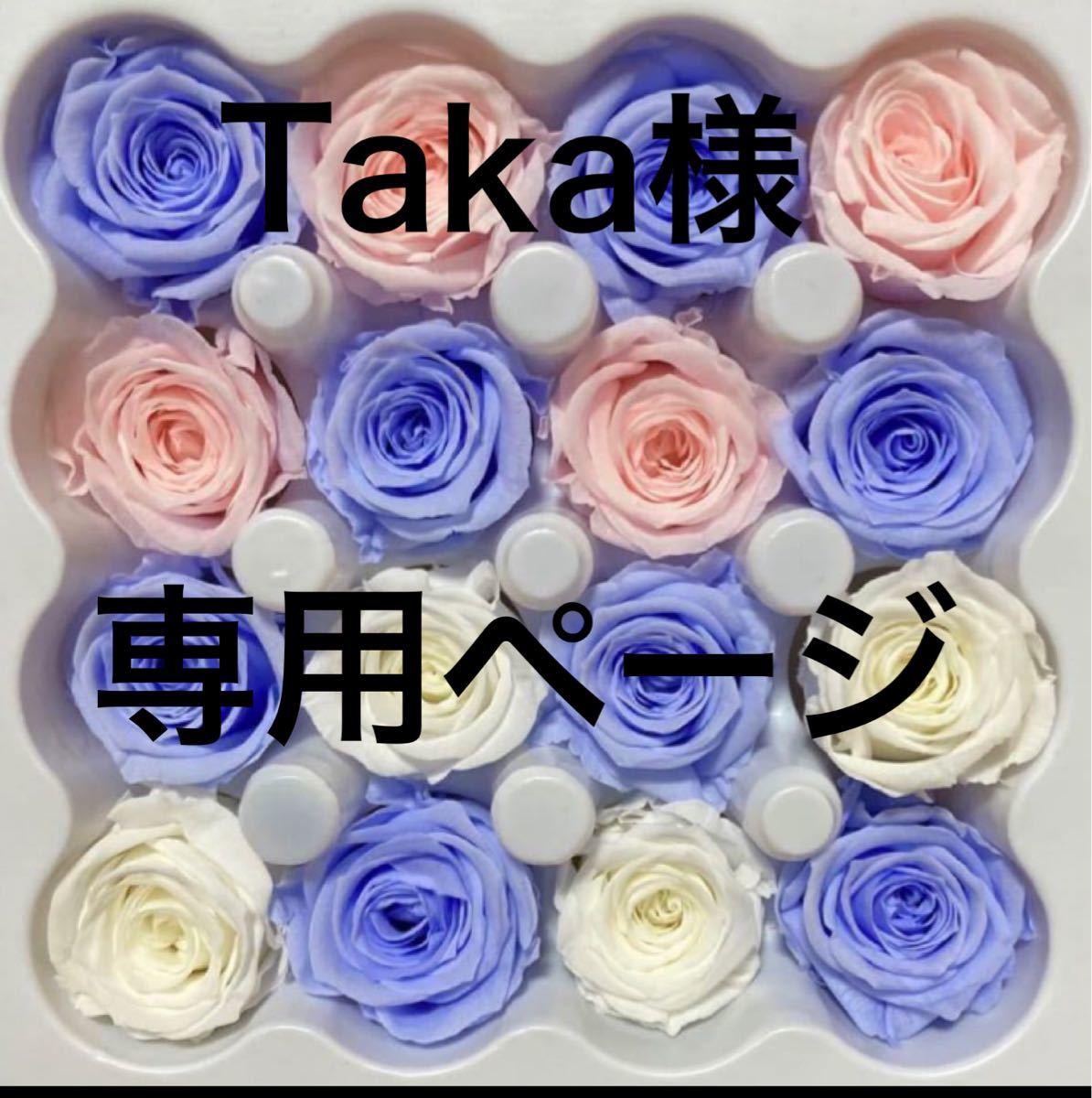 プリザーブドフラワー花材 VERMEILLEアヴァカラー アソート12輪 ハーバリウム花材、Taka様、専用ページ